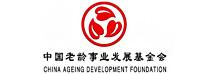 中国老龄事业发展-中国老龄事业发展基金会